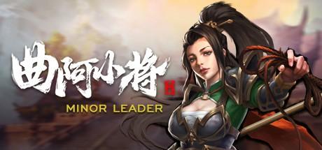 曲阿小将 Minor Leader中文版