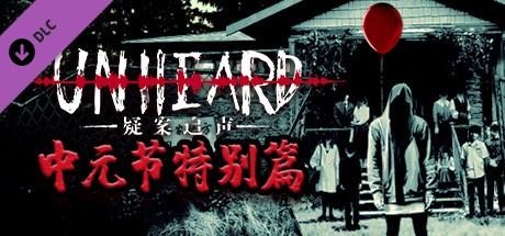 疑案追声 Unheard - 中元节特别篇中文版