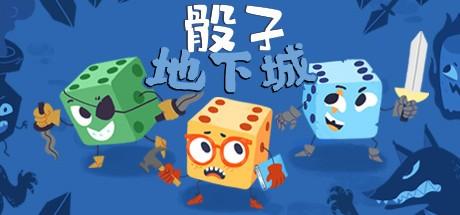 骰子地下城 Dicey Dungeons中文版