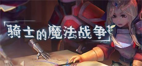 骑士与魔法战争中文版