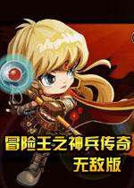 冒险王之神兵传奇无敌速升版 最新版