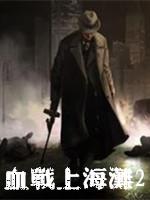 血战上海滩2中文版 绿色免费版