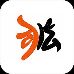 司法考生 v1.1.1 安卓版