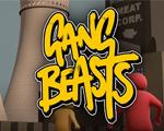 gang beasts基佬大乱斗汉化版 中文版