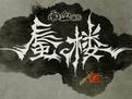 雨血前传蜃楼 1.0.2 简体中文完整版