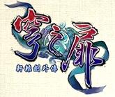 轩辕剑外传穹之扉 简体中文完整版
