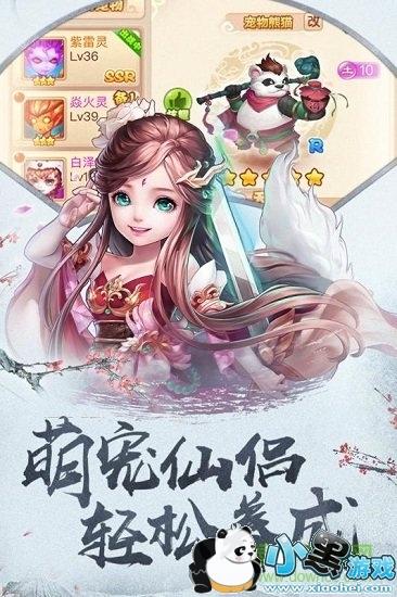 四海仙妖记西山居
