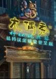 木偶秀 神秘玩具谷 中文版