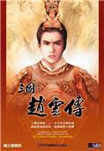 三国赵云传1 完整中文版