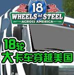 18轮大卡车穿越美国 最新版