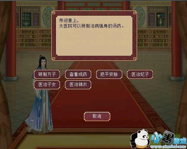 皇帝成长计划随风版客户端