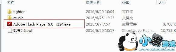 死神vs火影2.6影豆改版