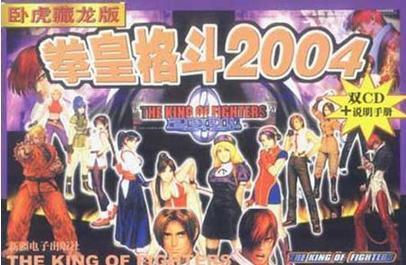 拳皇2004特别版卧虎藏龙(带模拟器) 典藏高清版
