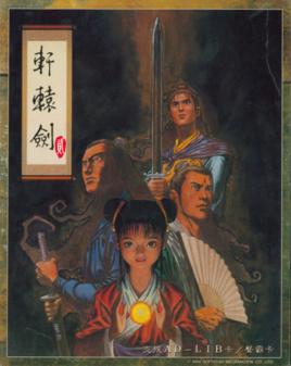 轩辕剑贰中文版 免安装版
