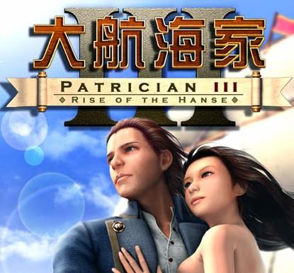 大航海家3简体中文版 完美汉化硬盘版