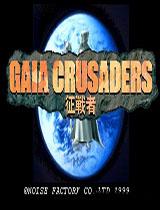 征战者(gaia crusaders) 绿色中文版