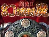 剑灵2之幻域封魔 中文版