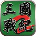 三国战记2群雄争霸18人中文版(含模拟器) 绿色破解版