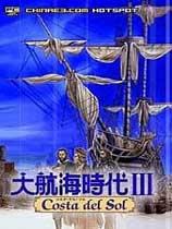 大航海时代3中文版 免安装硬盘版