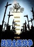 战国全面战争中文版 v1.44 整合版