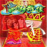 西游奇缘1中文版