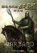 骑马与砍杀风云三国3.0中文版 最终版