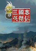 圣三国志英杰传完整版 v6.1 全人物2017最新版