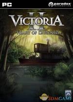 维多利亚2黑暗之心 免安装硬盘版