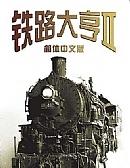 铁路大亨2原始版 简体中文免安装版