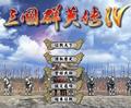 三国群英传4单机版中文版 v1.062a 免安装硬盘版