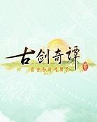 古剑奇谭二永夜初晗凝碧天 v1.7.1 正式版