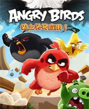 愤怒的小鸟完美汉化中文电脑版(angry birds)