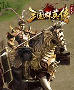 三国群英传8幻想之圣战单机版 中文版