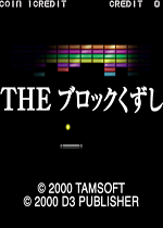 究极打砖块-单机街机游戏下载
