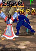 三国战纪:一统中