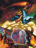 神剑伏魔录:上官雪的复仇