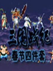 三国战纪春节四件