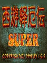 西游释厄传2中文版