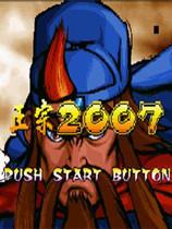 三国战记2007正宗