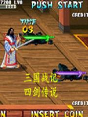 三国战记四剑传说