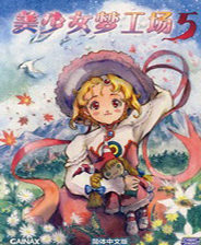 美少女梦工厂5-单机恋爱游戏下载
