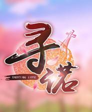寻诺-单机恋爱游戏下载