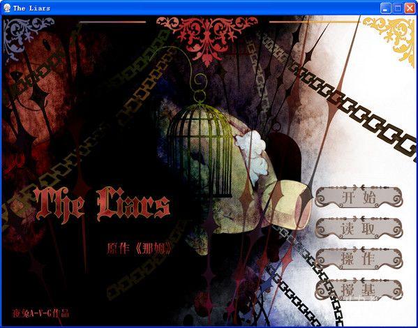 那姆The Liars-解谜冒险