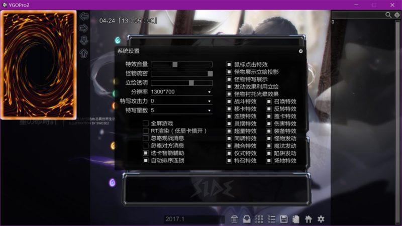 游戏王YGOPro2