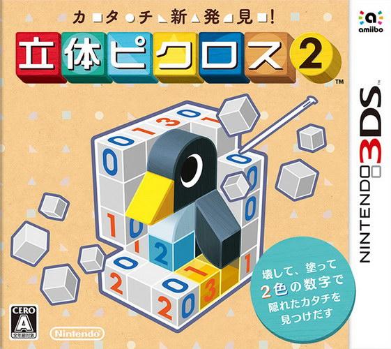 3DS立体绘图方块2