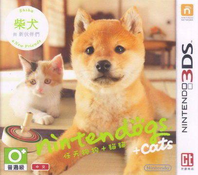 3DS任天猫狗柴犬与新伙伴-主机游戏