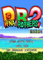 MD恐龙兄弟2-主机游戏
