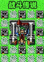 MD战斗传说-主机游戏