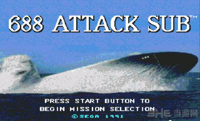 【MD688攻击潜艇下载】 688攻击潜艇中文破解版下载