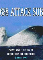 MD 688攻击潜艇